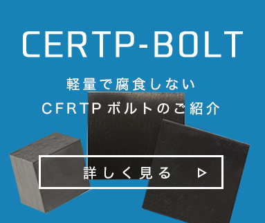 軽量で腐食しないCFRTPボルトのご紹介