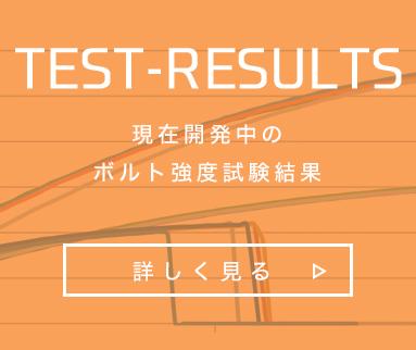 現在開発中のボルト強度試験結果