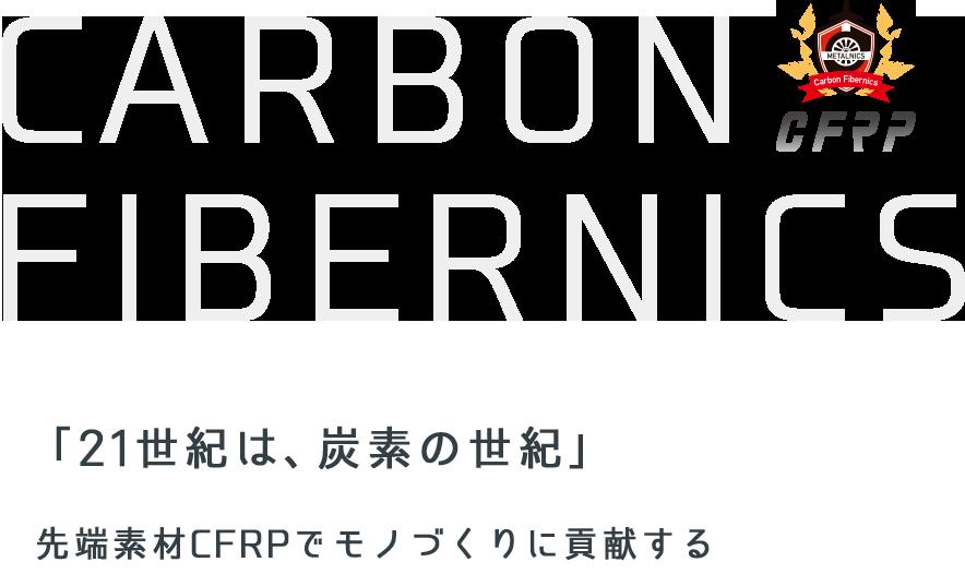 「21世紀は、炭素の世紀」先端素材CFRPでモノづくりに貢献する